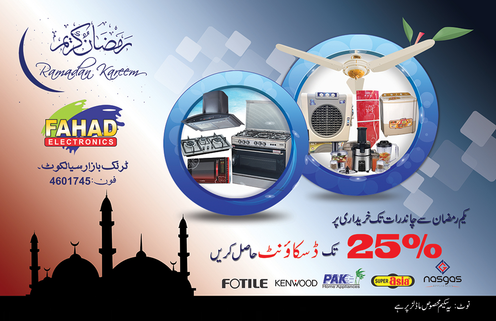 Fahad Electronics Ramadan Offer 2017